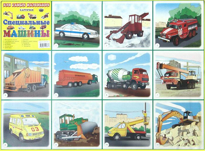 Специальные машины. Плакат
