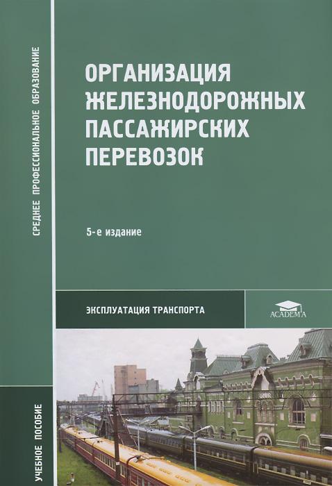 Организация железнодорожных пассажирских перевозок