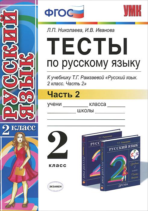 Тесты по русскому языку. 2 класс. Часть 2