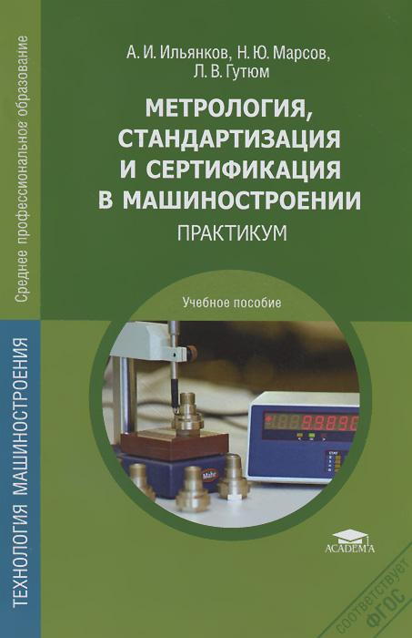 Метрология, стандартизация и сертификация в машиностроении. Практикум