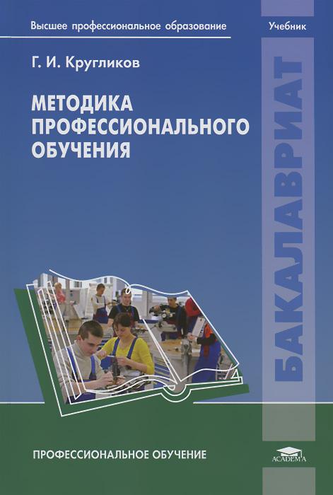 Методика профессионального обучения