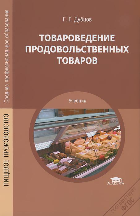Товароведение продовольственных товаров