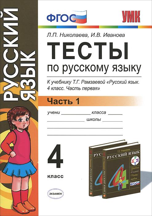 Тесты по русскому языку. 4 класс. В 2 частях. Часть 1. К учебнику Т. Г. Рамзаевой