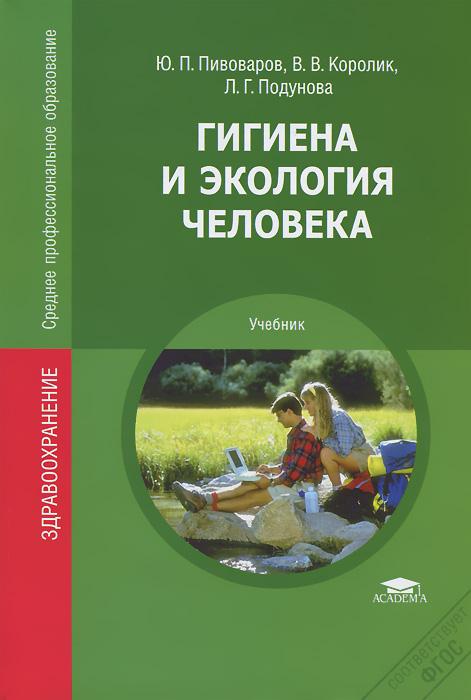 Гигиена и экология человека12296407В учебнике представлены основные разделы гигиены - гигиена окружающей среды, гигиена питания, гигиена лечебно-профилактических учреждений, радиационная гигиена, гигиена труда, гигиена детей и подростков, личная гигиена, гигиена экстремальных ситуаций и катастроф, а также вопросы экологии человека. Учебник может быть использован при изучении общепрофессиональной дисциплины Гигиена и экология человека в соответствии с ФГОС СПО для всех специальностей укрупненной группы 060000 Здравоохранение. Для обучающихся в учреждениях среднего профессионального образования.