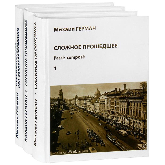 Сложное прошедшее. В поисках Парижа, или Вечное возвращение (комплект из 3 книг)