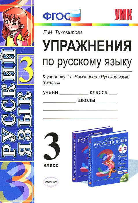 Упражнения по русскому языку. 3 класс