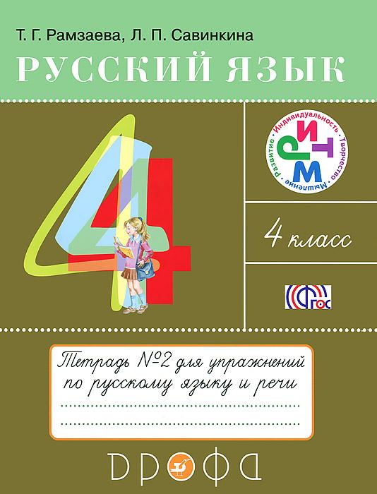 Русский язык. 4 класс. Тетрадь №2 для упражнений по русскому языку и речи