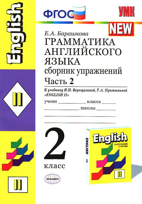 Грамматика английского языка. Сборник упражений. 2 класс. Часть 2