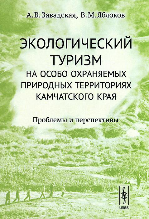 Экологический туризм на особо охраняемых природных территориях Камчатского края. Проблемы и перспективы