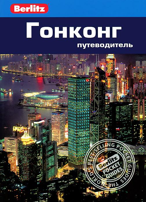Гонконг. Путеводитель. Элис Феллоуз