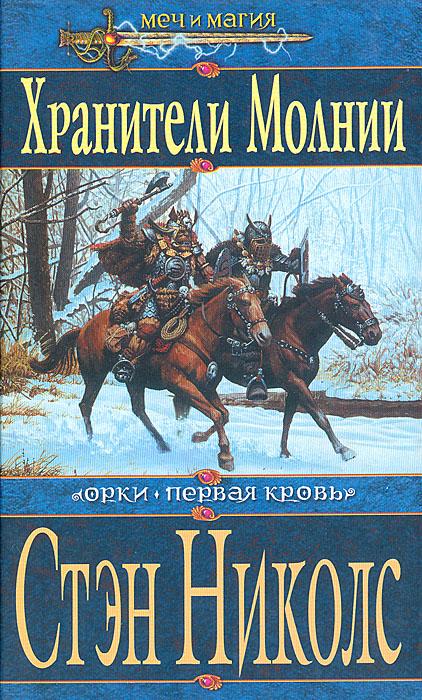 Хранители Молнии (Орки. Первая кровь)