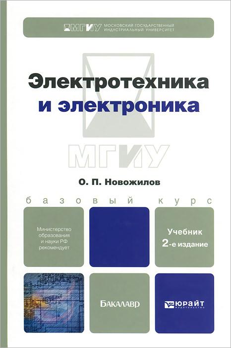 О. П. Новожилов Электротехника и электроника е в бурькова электротехника