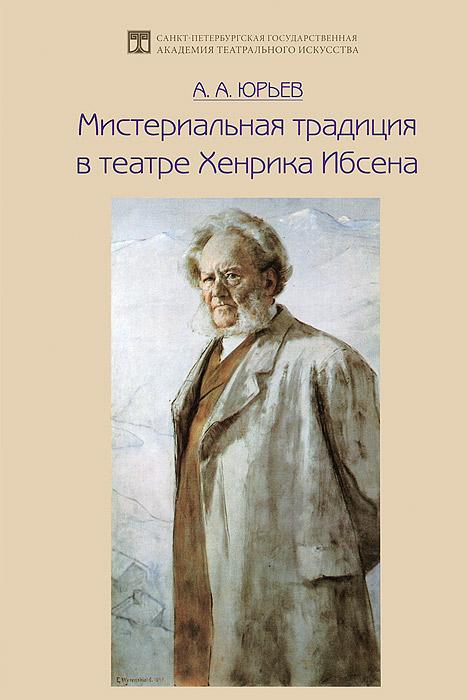 Мистериальная традиция в театре Хенрика Ибсена