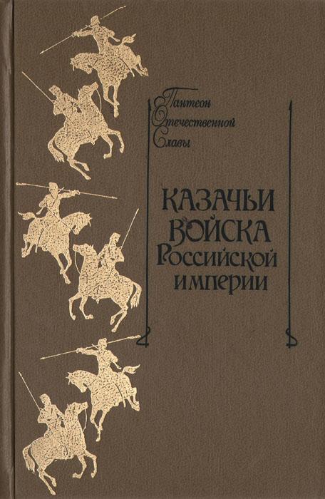 Казачьи войска Российской империи