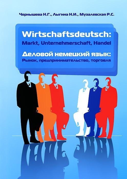 Деловой немецкий язык. Рынок, предпринимательство, торговля / Wirtschaftsdeutsch: Markt, Unternehmerschaft, Handel