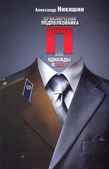Приключения подполковника П., или Однажды в СССР