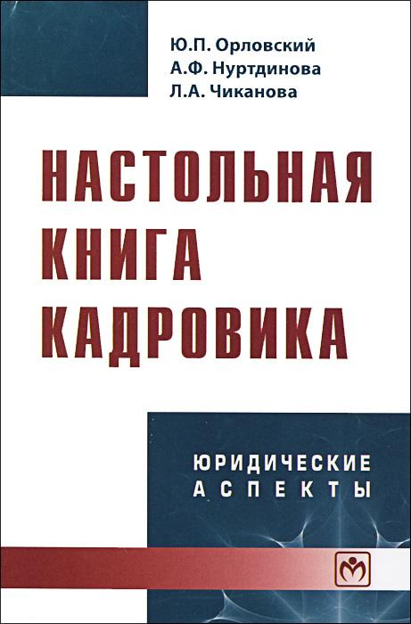 Настольная книга кадровика. Юридические аспекты