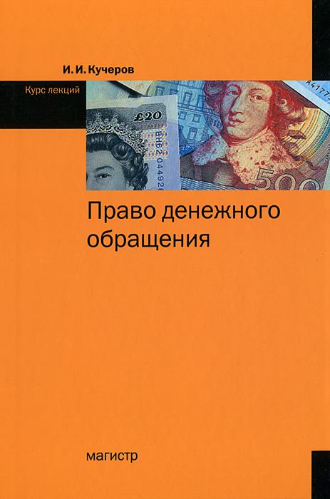 Право денежного обращения. Курс лекций