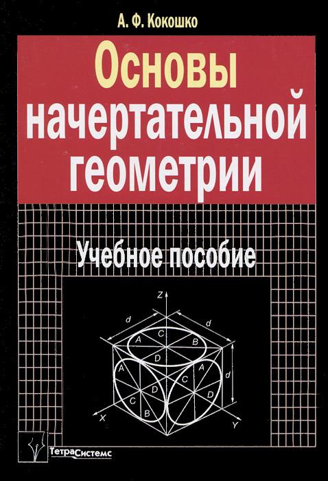 Основы начертательной геометрии