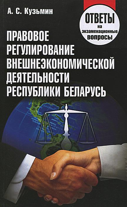 Правовое регулирование внешнеэкономической деятельности в Республике Беларусь