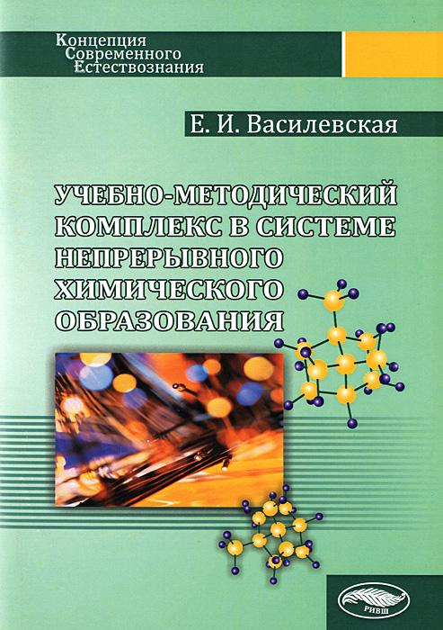 Учебно-методический комплекс в системе непрерывного химического образования