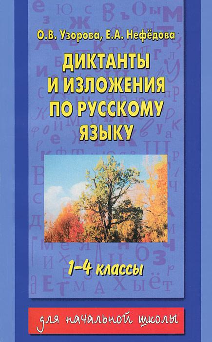 Диктанты и изложения по русскому языку. 1-4 классы ( 978-5-17-078556-8, 978-5-271-46534-5 )