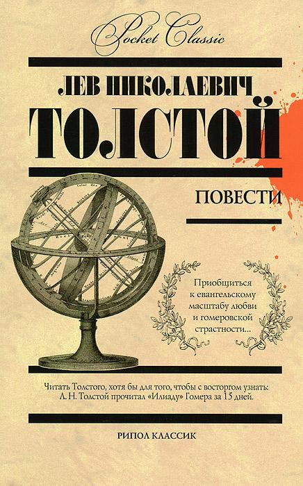 Л. Н. Толстой. Повести