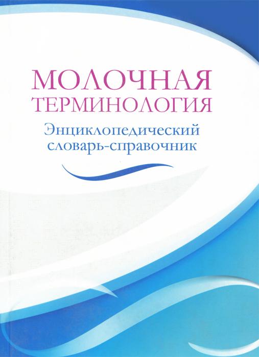 Молочная терминология. Энциклопедический словарь-справочник
