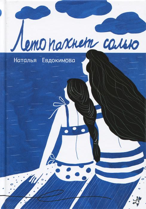 Лето пахнет солью12296407Лето... Это время почти у всех ассоциируется с морем, долгожданными каникулами на шумном морском побережье, толпами отдыхающих, новыми друзьями и конечно первой любовью. А для этого можно просто сесть на поезд и отправиться в Крым, снять комнату в частном домике недалеко от пляжа и чувствовать себя совершенно счастливым... Именно об этом книга Натальи Евдокимовой, в нее вошли восемь рассказов и повесть Отдыхающие. Для среднего и старшего школьного возраста.