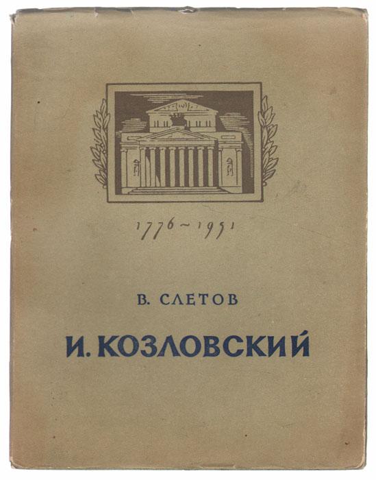 И. Козловский
