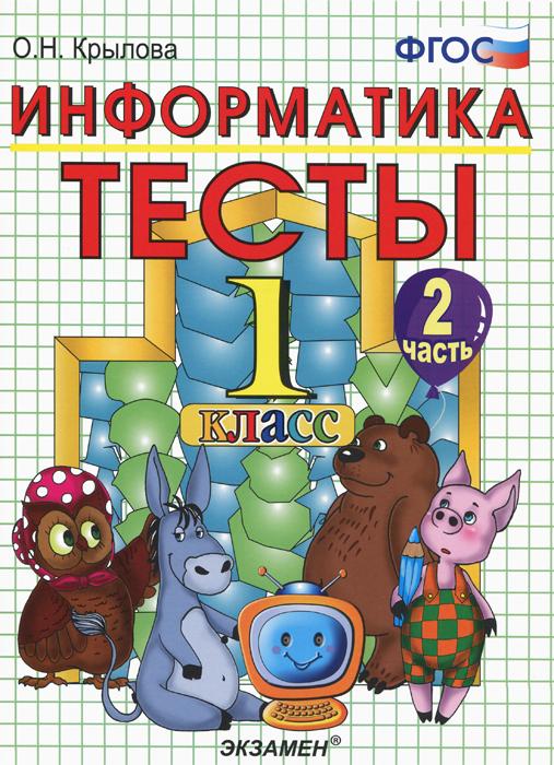 Информатика. 1 класс. Тесты. Часть 2