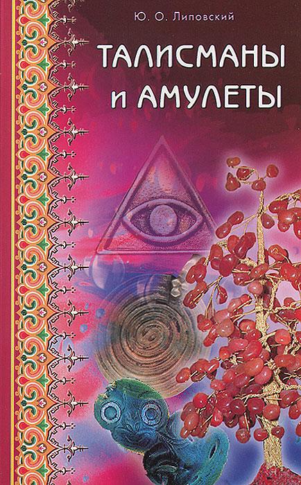 Талисманы и амулеты ( 978-5-4236-0132-4 )