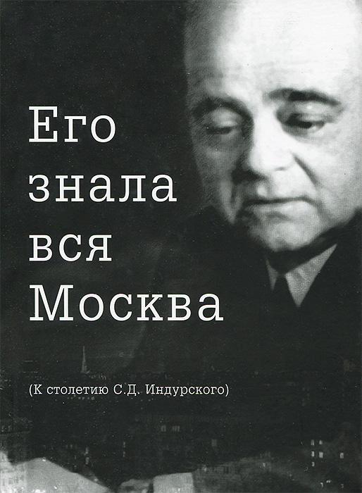 Его знала вся Москва