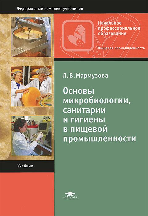 Основы микробиологии, санитарии и гигиены в пищевой промышленности
