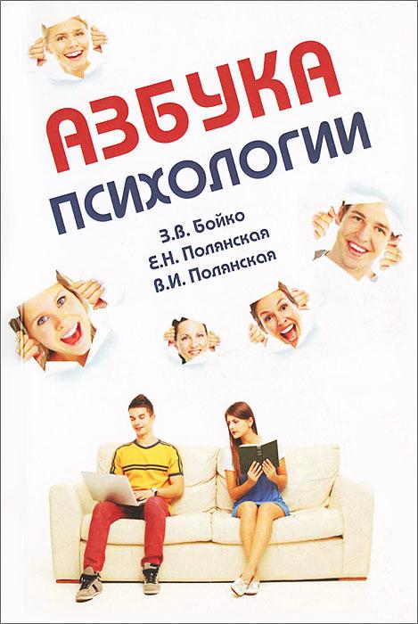 Азбука психологии