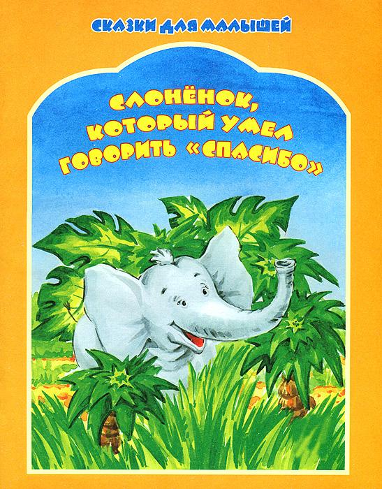 """Слоненок, который умел говорить """"Спасибо"""""""