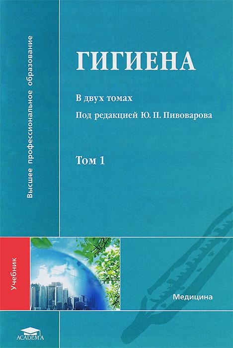 Гигиена. В 2 томах. Том 1