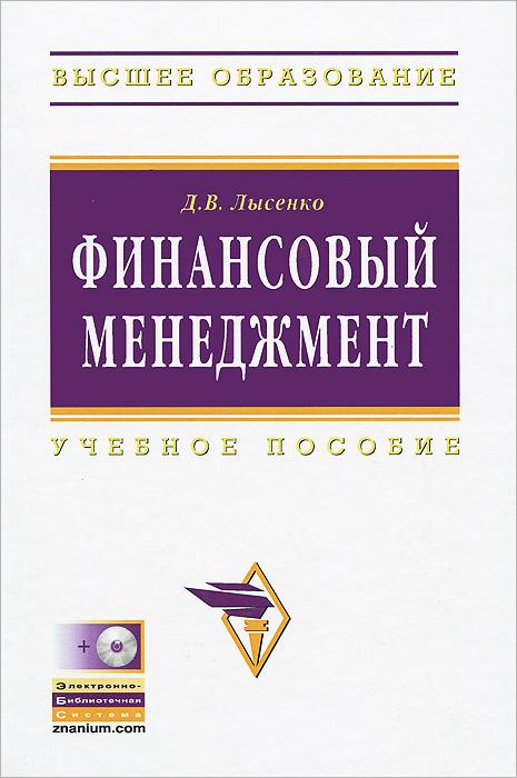Финансовый менеджмент (+ CD-ROM)