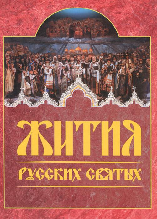 Жития русских святых. Месяцеслов