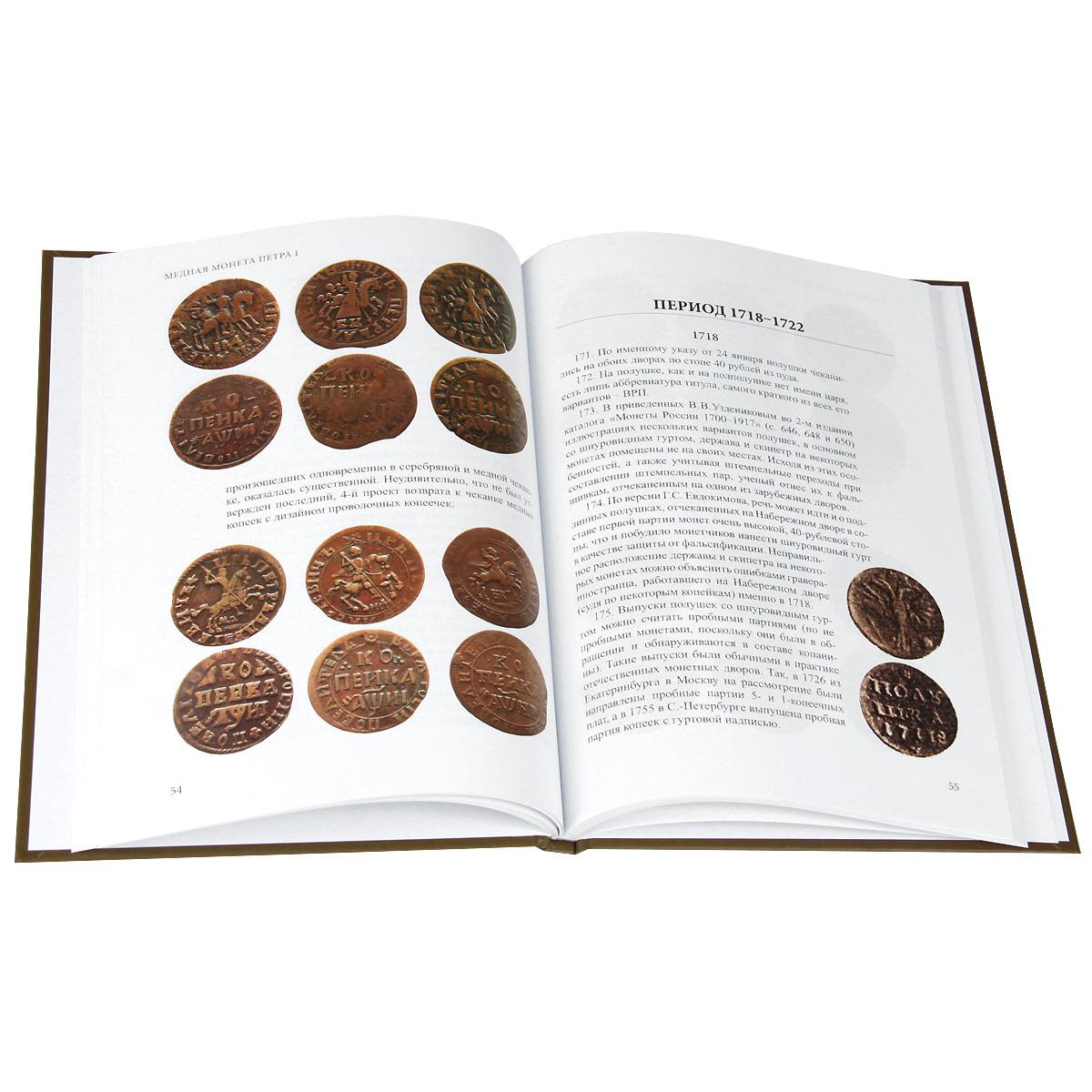 Медная монета Петра I. Факты. Наблюдения. Версии