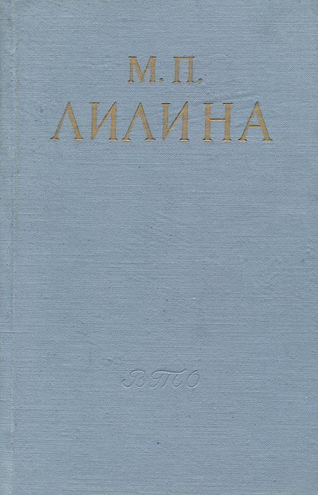 М. П. Лилина