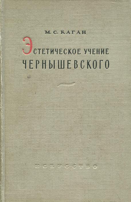 Эстетическое учение Чернышевского