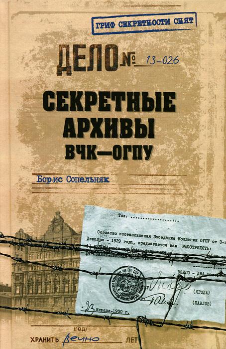 Секретные архивы ВЧК-ОГПУ ( 978-5-4444-0939-8 )