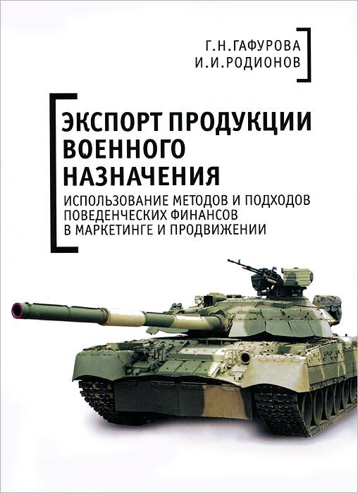 Экспорт продукции военного назначения. Использование методов и подходов поведенческих финансов в маркетинге и продвижении