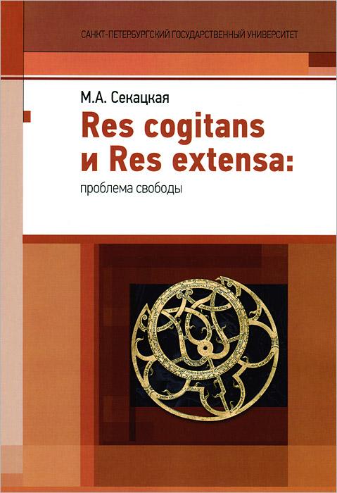 Res cogitans и Res extensa. Проблема свободы
