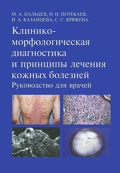 Клинико-морфологическая диагностика и принципы лечения кожных болезней. Руководство для врачей