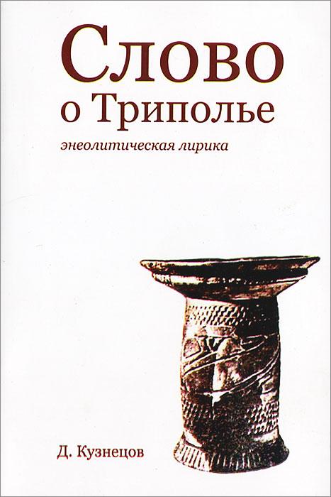 Слово о Триполье. Энеолитическая лирика