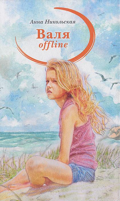 Валя offline