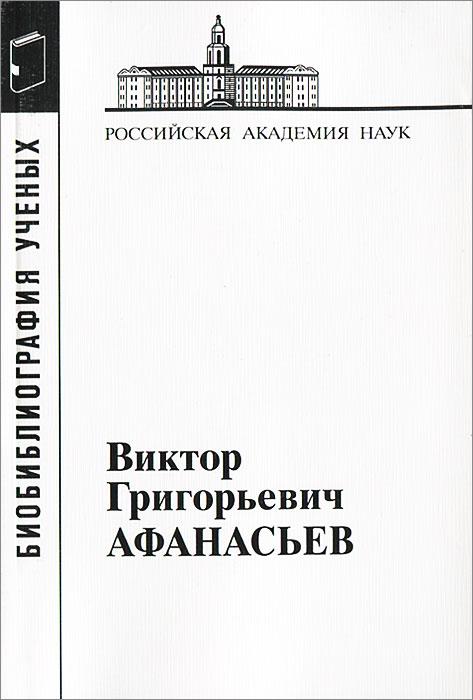 В. Г. Афанасьев