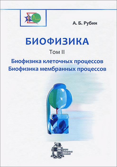 Биофизика. В 3 томах. Том 2. Биофизика клеточных процессов. Биофизика мембранных процессов
